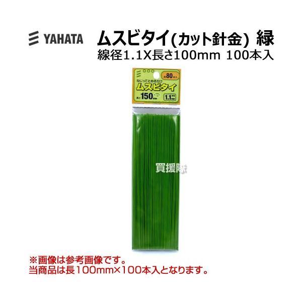 八幡ねじ ムスビタイ カット針金 緑 線径X長さ 1.1X100 mm 100本入