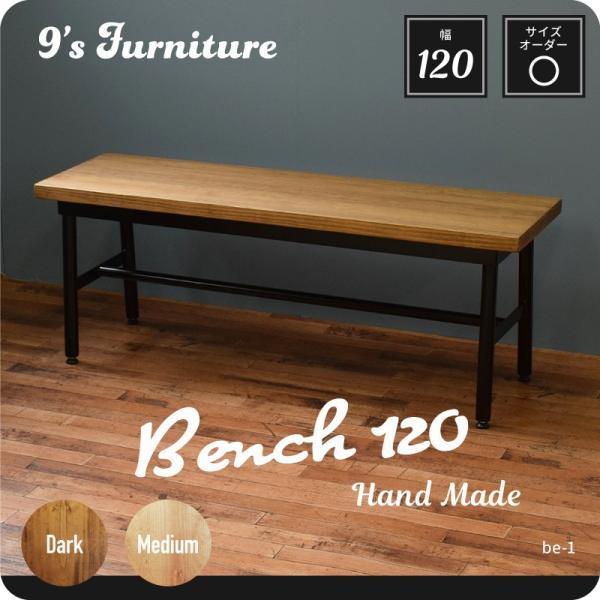【ベンチ】アイアンベンチ 木製ベンチ ダイニングテーブル 椅子 チェアー カフェテーブル コーヒーテーブル シンプル モダン 天然木|trunk-furniture