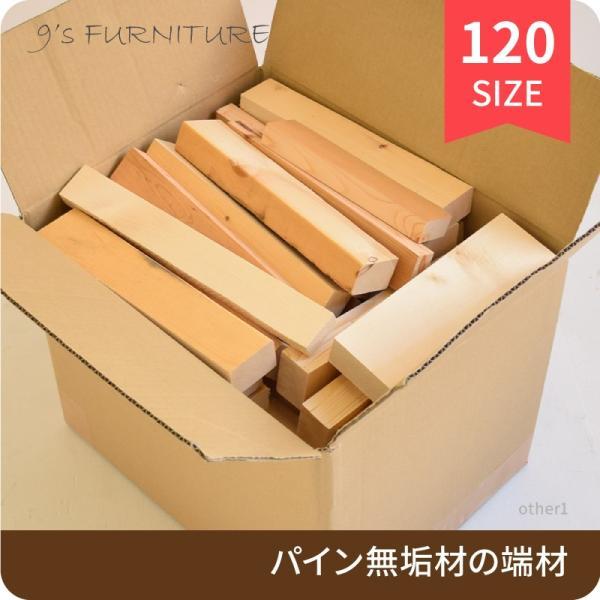 パイン無垢材の端材 DIY 工作 端材詰め合わせ 家具 サイズ不揃い 小物 ハンドメイド trunk-furniture