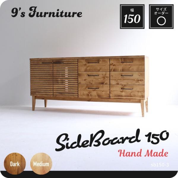 サイドボード 150センチ パイン無垢 グラス棚 コップ棚 カップボード 鉄脚 コレクション棚 手作り ハンドメイド オーダー アイアン|trunk-furniture