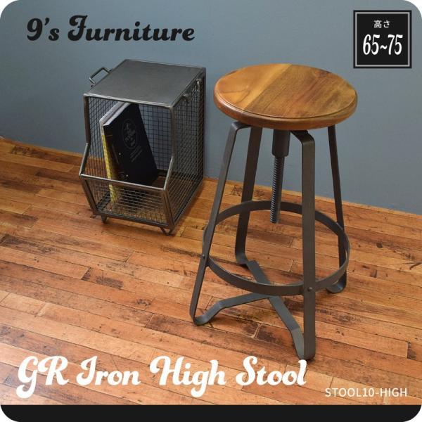 ハイスツール 木製 什器 インダストリアル家具 チェア 回転昇降式 アイアンハイスツール 椅子 円形 丸イス アイアンや無垢材の家具によく合う|trunk-furniture