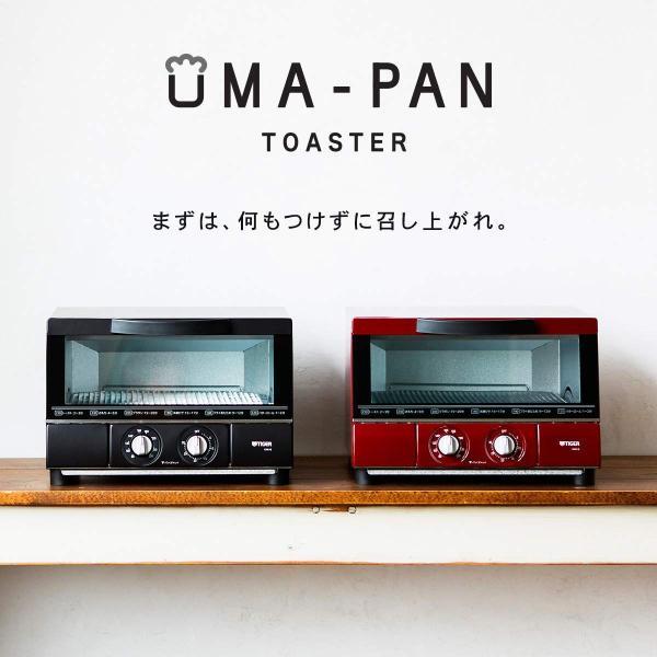 タイガー うまパン トースター マットブラック  KAE-G13N-K  Tiger|trust-a|02