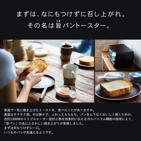 タイガー うまパン トースター マットブラック  KAE-G13N-K  Tiger|trust-a|03