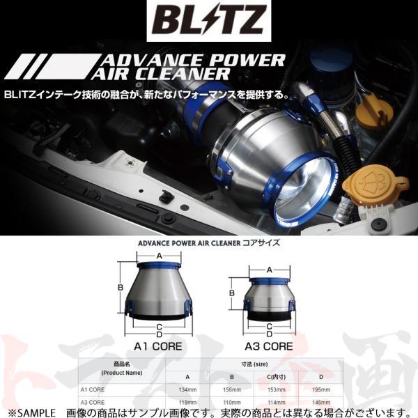 765121616 BLITZ エアクリ シルビア S14 SR20DE 93/10-99/01 アドバンスパワーエアクリーナー 42029 トラスト企画 ニッサン