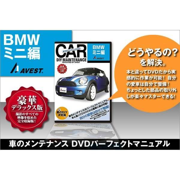 BMW MINI 整備 マニュアル DVD ETC オーディオ取付 パーツ 取り外し 脱着交換 / AVEST 愛車のDIYメンテナンスDVD trustonline