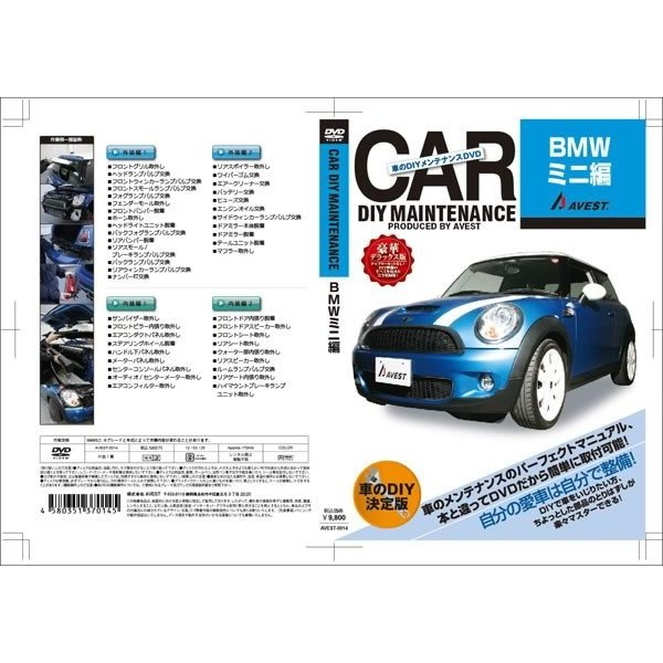 BMW MINI 整備 マニュアル DVD ETC オーディオ取付 パーツ 取り外し 脱着交換 / AVEST 愛車のDIYメンテナンスDVD trustonline 02