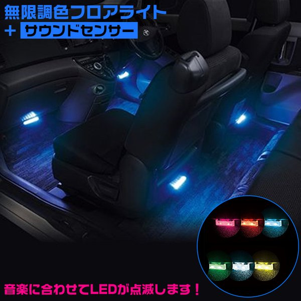F289 無限調色 フロアライト + サウンドセンサー | 車 イルミネーション ドレスアップ 内装 ライト 発光 車内 オシャレ かっこいい かわいい おしゃれ