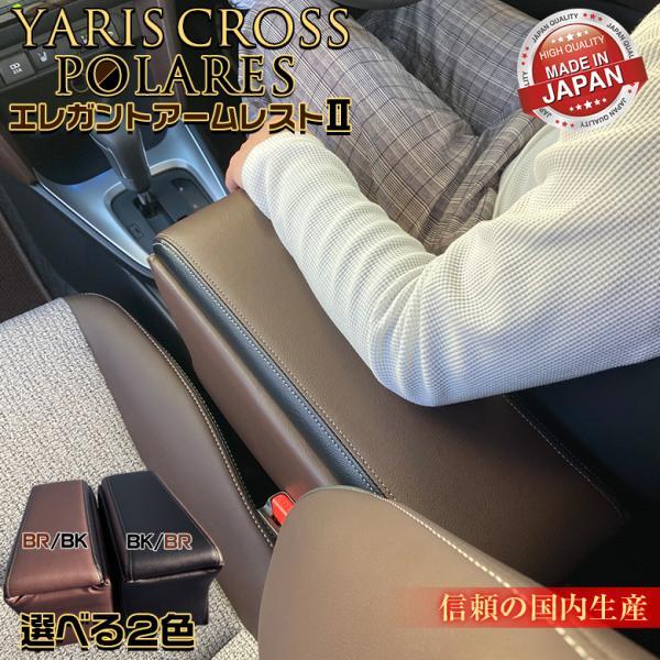 日本製 ヤリスクロスエレガントツートン ブラック ブラウン アームレストコンソール YAC-5 YAC-6 | 新型ヤリスクロス アームレスト コンソールボックス