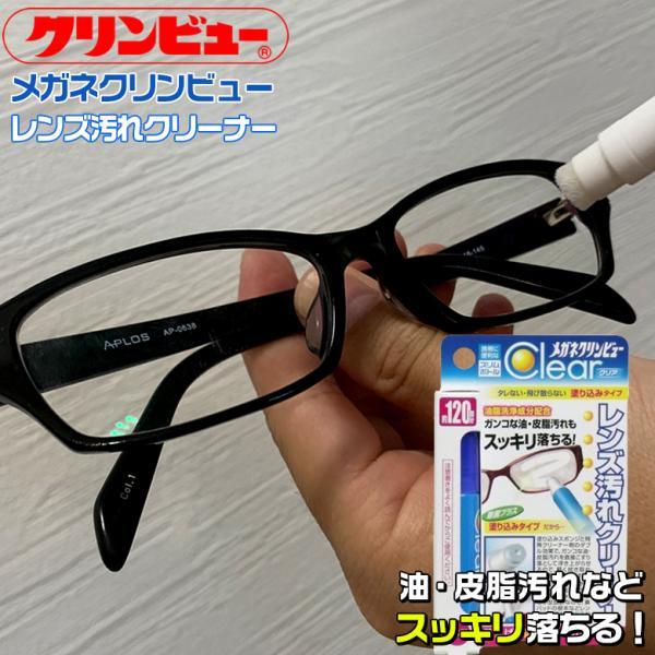 メガネクリンビュー レンズ汚れクリーナー