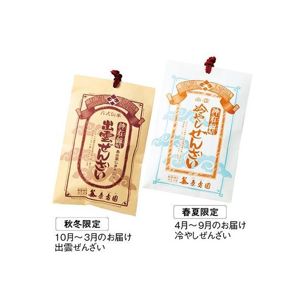 島根お土産 神在餅ぜんざい ID:76150033|trv|02