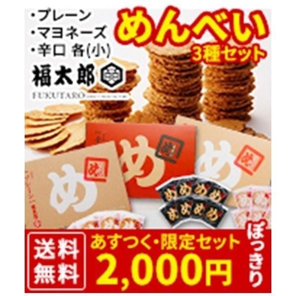 福岡 お土産 福岡土産 ギフト めんべい プレーン マヨネーズ 辛口 ID:0M400750
