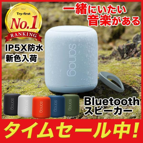bluetoothスピーカー防水ブルートゥース小型大音量高音質重低音おしゃれIP45アウトドア車PC5.0ハンズフリーiphon