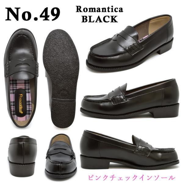ローファー 女子 学校 通学 かわいい Romantica ロマンチカ ブラック ブラウン レディース MN49|try-group|03