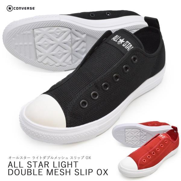 コンバース converse ALLSTAR LIGHT DOUBLE MESH SLIP OX オールスター ライト ダブル メッシュ オックス レディース スニーカー 靴 スリッポン カジュア|try-group