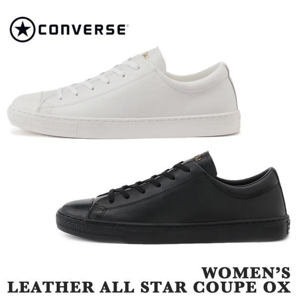 converse コンバース   LEATHER ALL STAR COUPE OX レザー オールスター クップ オックス  レディース スニーカー シンプル CHUCK TAYLOR チャックテイラー 運動