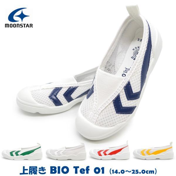 上履き moonstar ムーンスター バイオテフ 01 BIO TEF01 /BLUE(ブルー)/GREEN(グリーン)/WHITE(ホワイト)/RED(レッド)/YELLOW(イエロー)/ 子供靴|try-group
