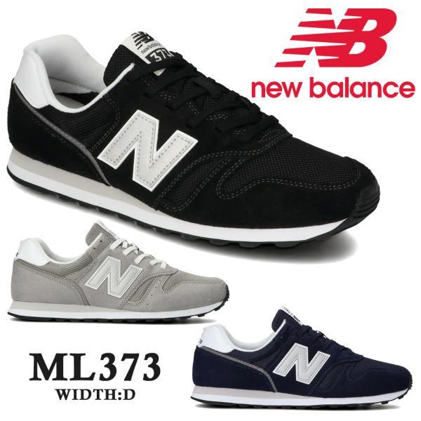 ニューバランス スニーカー 新作 メンズ レディース ML373 WL373 new balance