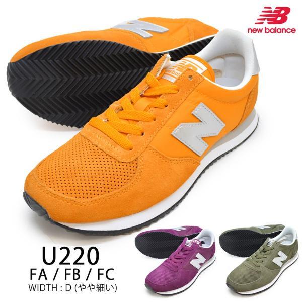 ニューバランス スニーカー メンズ レディース new balance U220 FA FB FC
