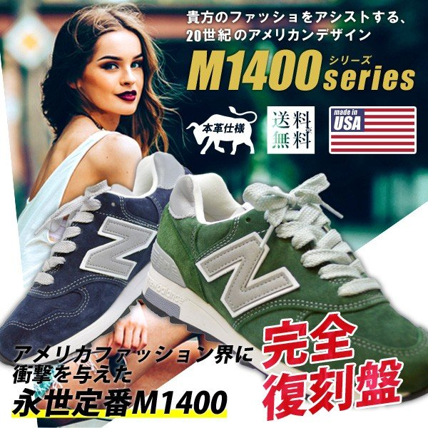 new balance ニューバランス/M1400/MG:MOUNTAIN GREEN/NV:NAVY/BE:BEIGE/MADE IN USA|try-group