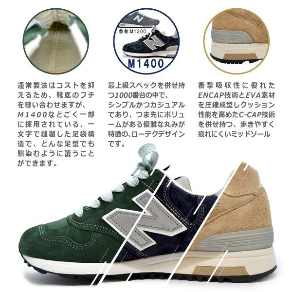 new balance ニューバランス M1400 MG MOUNTAIN GREEN NV NAVY BE BEIGE MADE IN USA|try-group|03
