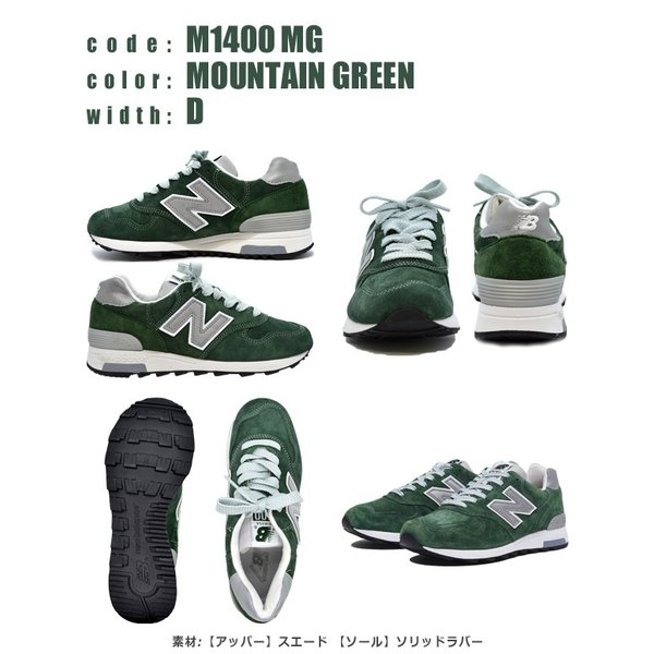 new balance ニューバランス M1400 MG MOUNTAIN GREEN NV NAVY BE BEIGE MADE IN USA|try-group|05