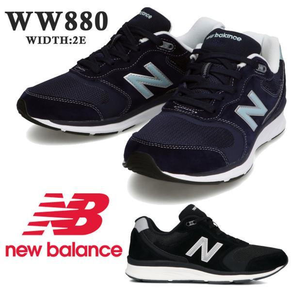 ニューバランススニーカーウォーキングレディースnewbalanceWW880NB4BL42021春夏