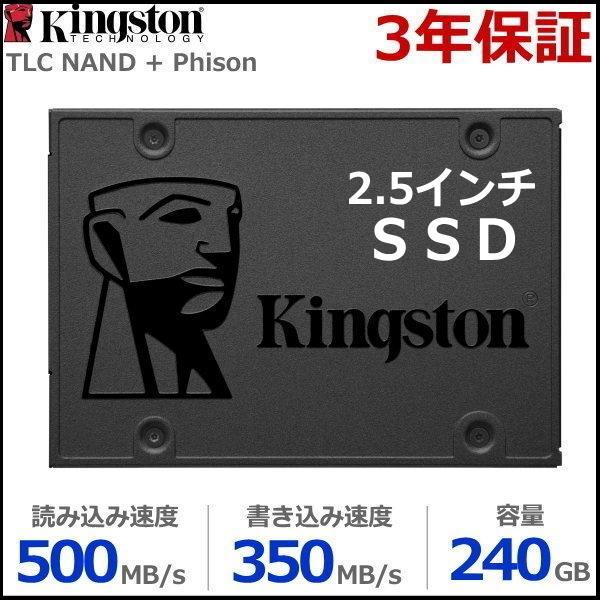 3年保証Phison社製コントローラー採用SSD240GBKingstonSA400S37/240G2.5インチ7mmSATA3