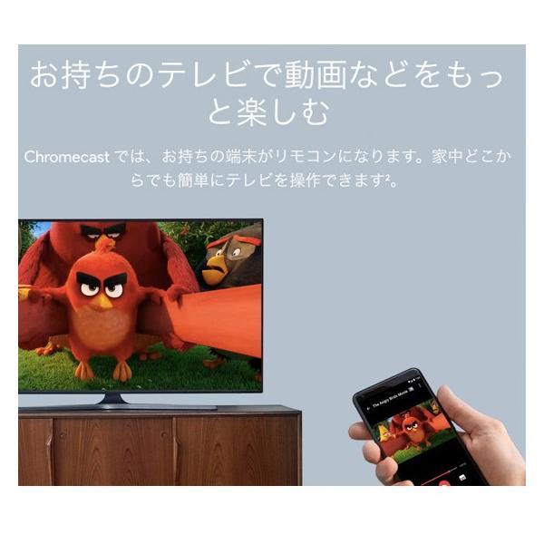 google Chromecast2 グーグル クロームキャスト2 GA3A00133A16Z01 テレビに接続するメディアストリーミング TVに接続 HDMI スマホ HDMI 音楽 動画 映像 送料無料|try3|03