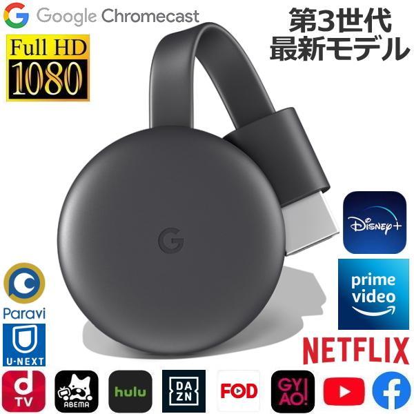 Amazonプライムビデオ対応最新モデル Youtube 第3世代 google Chromecast3 グーグル クロームキャスト3 GA00439-JP テレビに接続可能 HDMI iPhone iPad Android