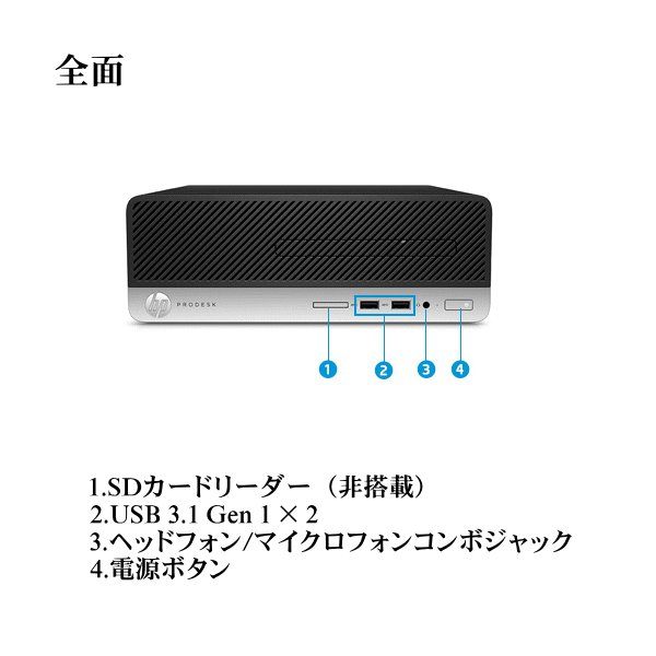 HP デスクトップ 新品 本体 ProDesk 400 G5 SF CT 2ZX70AV-ACCZ Office Home and Business 2019 OEM Windows 10 Pro 64bit Core i5 4GB 500GB DVD 2ZX70AVACCZ|try3|05
