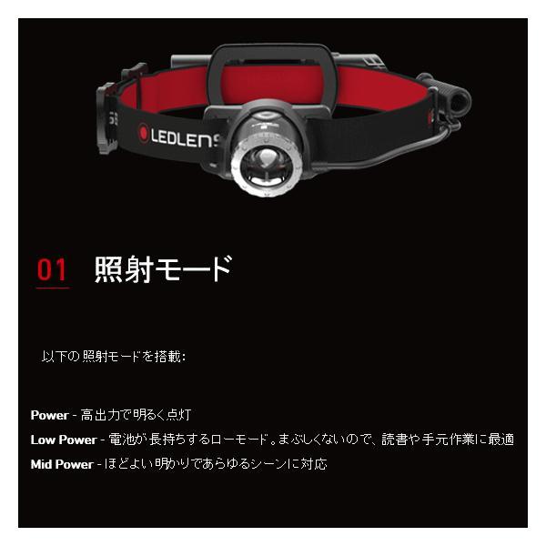 国内正規品 LEDヘッドライト レッドレンザー 充電式ヘッドライト H8R 500853 明るさ最大600ルーメン 点灯時間最長120時間 照射距離 150m 防水 LED LENSER|try3|02
