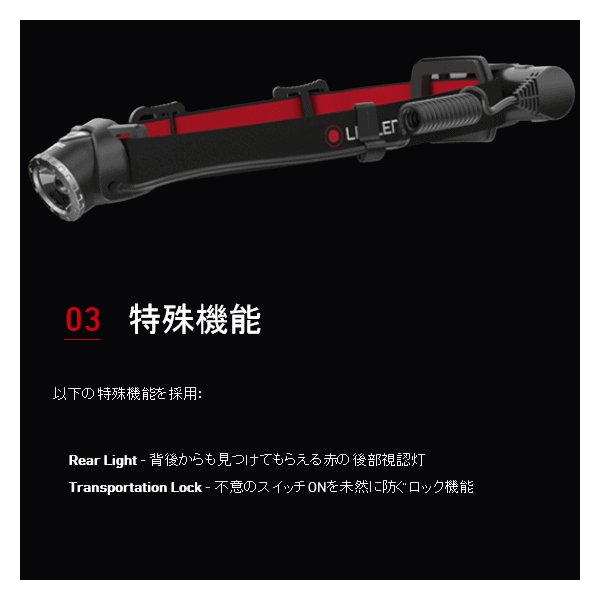国内正規品 LEDヘッドライト レッドレンザー 充電式ヘッドライト H8R 500853 明るさ最大600ルーメン 点灯時間最長120時間 照射距離 150m 防水 LED LENSER|try3|04