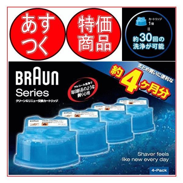 ブラウン BRAUN 洗浄液 4個入り CCR4 CR クリーン&リニューシステム 専用洗浄液 カートリッジ シリーズ9 シリーズ7 レモンの香り まとめ買い 約4ヶ月分 try3