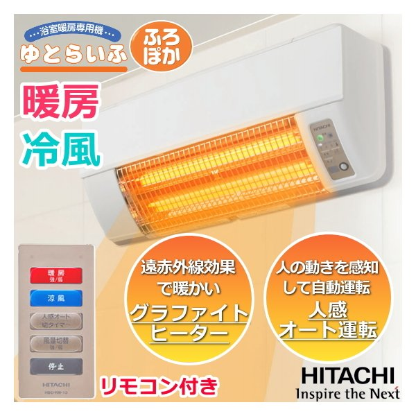 浴室暖房機 日立 壁掛け HBD-500S 後付け HITACHI HBD500S 壁面取付タイプ 浴室暖房専用機|try3