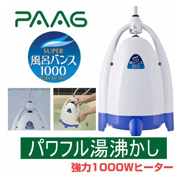 PAAG パアグ 家庭用バスヒーター  スーパー風呂バンス1000 P05F07B 簡易追い焚き機 追い炊き リニューアル版 湯沸し器|try3
