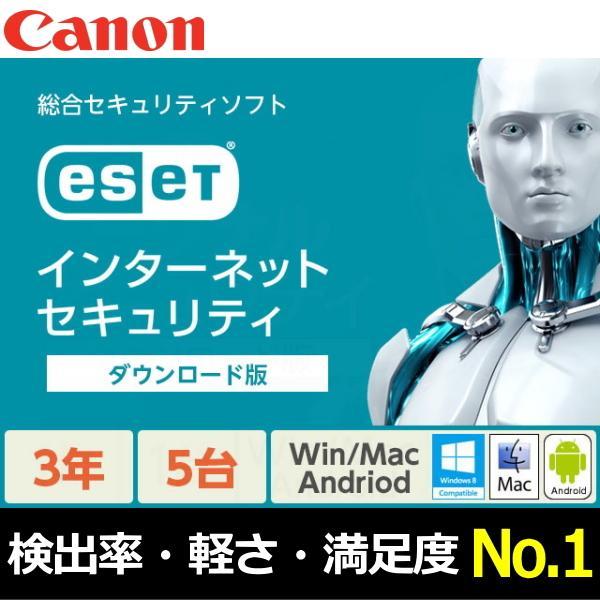 【あすつく】【新品】ESET ファミリーセキュリティ 3年5台版 ダウンロード版 CITS-ES07-086 イーセット ウイルスソフト Win/Mac/Android 対応|try3
