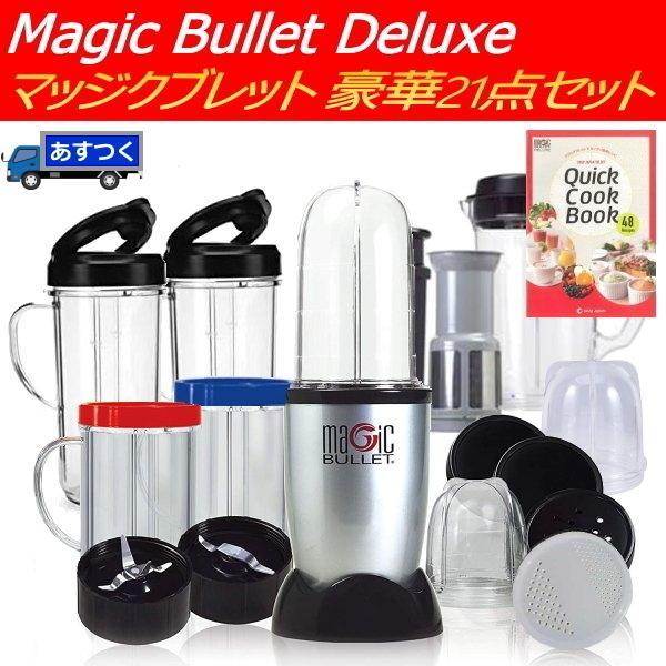 ミキサー フードプロセッサー マジックブレットデラックス 豪華21点セット MAGIC BULLET DELUXE 1台7役 ジューサー ブレンダー ミルサー スムージー 軽量|try3