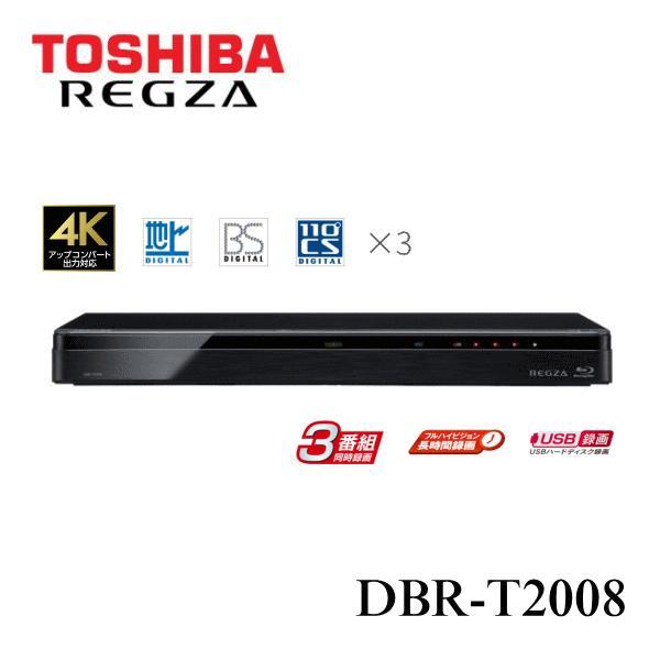 東芝 ブルーレイディスクレコーダー REGZA DBR-T2008 [2TB/3チューナー搭載]の画像