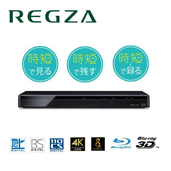 東芝 ブルーレイレコーダー本体 新品 1TB DBR-E1007 REGZA 1番組録画 時短機能 4K アップコンバート SeeQVault 3D対応 DBRE1007|try3
