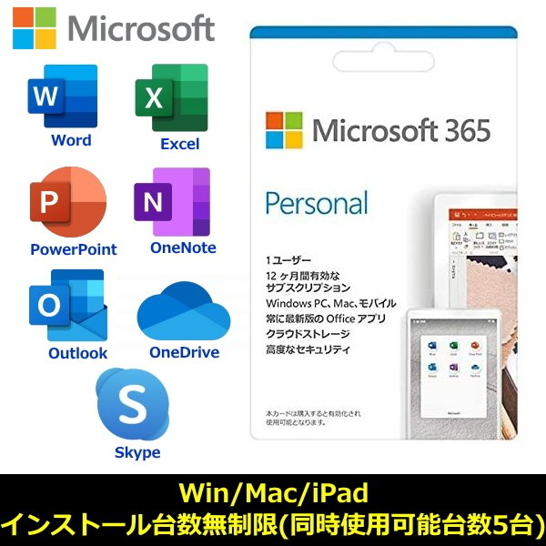 Microsoft 365 Personal Office オフィス ダウンロード版 Windows Mac POSAカード 何台でもインストール可能(同時使用可能台数5台) 1年契約版