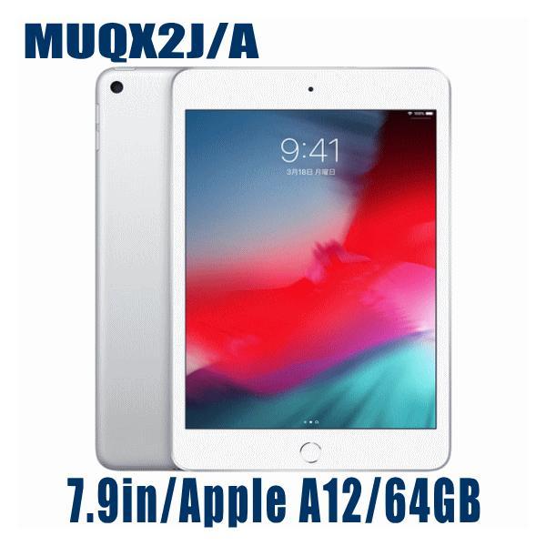Apple アップル iPad mini 5 MUQX2J/A 7.9インチ 第5世代 2019年春モデル シルバー Wi-Fi 64GB Retinaディスプレイ 7.9型 MUQX2J タプレットPC