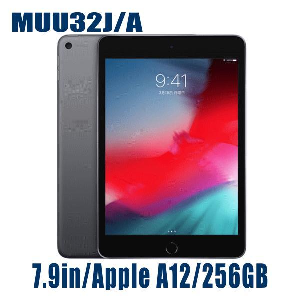 Apple アップル iPad mini 5 MUU32J/A 7.9インチ 第5世代 2019年春モデル スペースグレイ Wi-Fi 256GB Retinaディスプレイ 7.9型 MUU32J タプレットPC