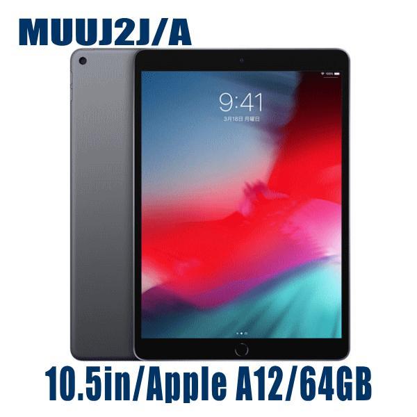 Apple iPad Air 3 MUUJ2J/A 64GB スペースグレイ Wi-Fiモデル 10.5型 Retinaディスプレイ アップル アイパッド エアー MUUJ2JA 本体