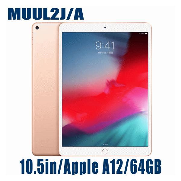 Apple iPad Air 3 MUUL2J/A 64GB ゴールド Wi-Fiモデル 10.5型 Retinaディスプレイ アップル アイパッド エアー MUUL2J 本体