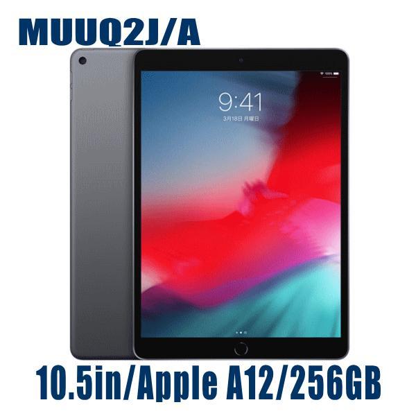 Apple iPad Air 3 MUUQ2J/A 256GB スペースグレイ Wi-Fiモデル 10.5型 Retinaディスプレイ アップル アイパッド エアー MUUQ2J 本体