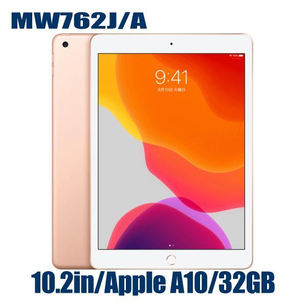 Apple iPad MW762J/A 32GB ゴールド Wi-Fiモデル 10.2型 Retinaディスプレイ MW762J 本体 アップルペンシル スマートキーボード対応 2019年秋モデル