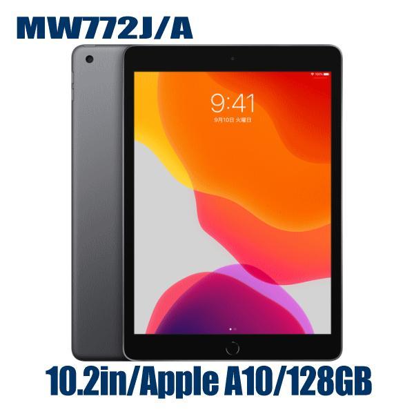 Apple iPad MW772J/A 128GB スペースグレイ Wi-Fiモデル 10.2型 Retinaディスプレイ MW772J 本体 アップルペンシル スマートキーボード対応 2019年秋モデル|try3