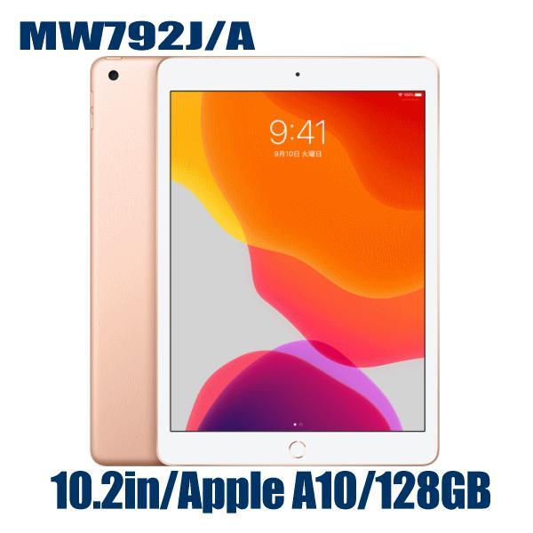 Apple iPad MW792J/A 128GB ゴールド Wi-Fiモデル 10.2型 Retinaディスプレイ MW792J 本体 アップルペンシル スマートキーボード対応 2019年秋モデル|try3
