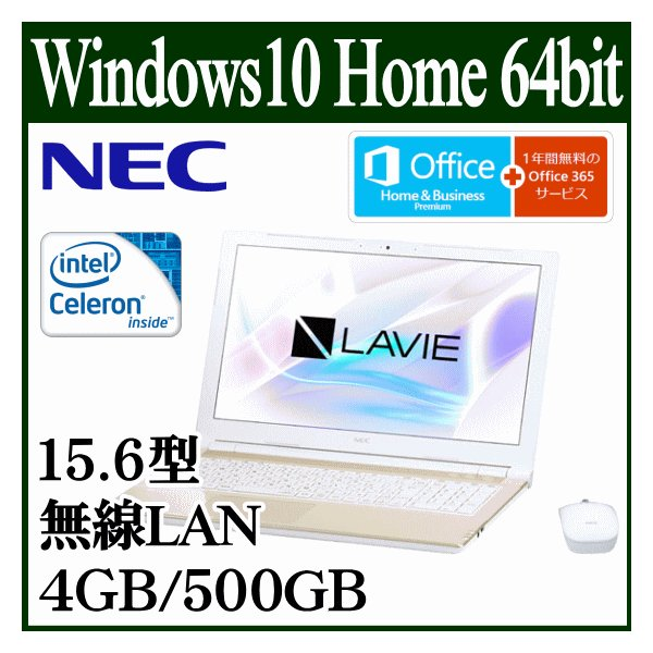 NEC LAVIE ノートパソコン 本体 Smart NS(B) Office搭載 筆ぐるめ シャンパンゴールド Windows 10 Home 15.6型 Celeron 4GB 500GB マウス付き PC-SN18CRSAB-2|try3