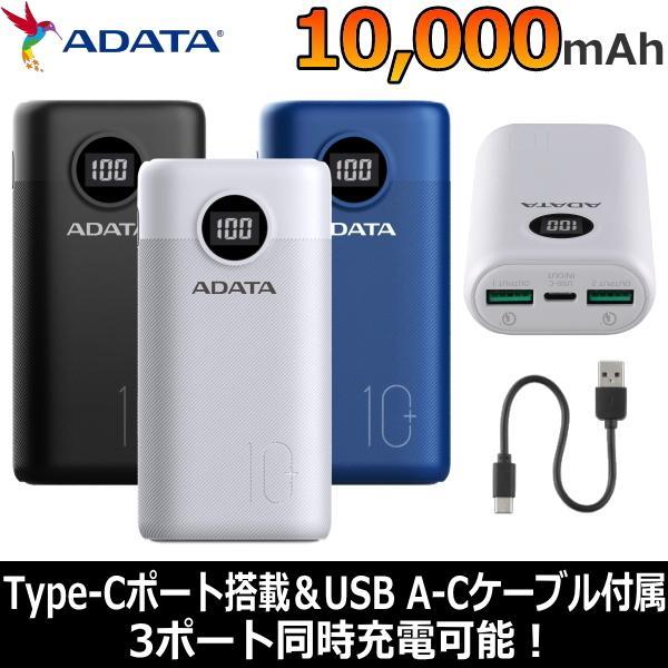 ADATAモバイルバッテリー大容量10000mAHPD対応USBType-C急速充電3ポートバッテリー残量インジケーター%表示A